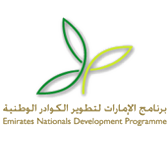 emirates national development program