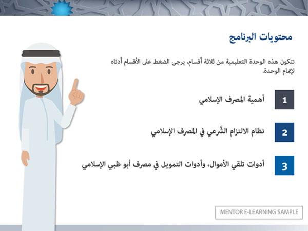 BASIC E-LEARNING